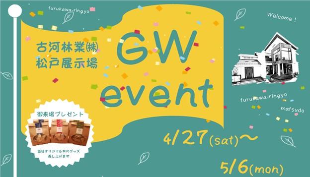 GWイベントのお知らせ【4/27~5/6 松戸】