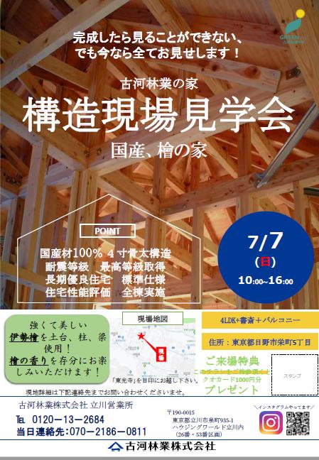 国産・総檜の家 構造現場見学会 【立川・八王子 展示場】