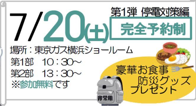 *予告*災害時に役立つ住宅設備イベント【7/20戸塚】