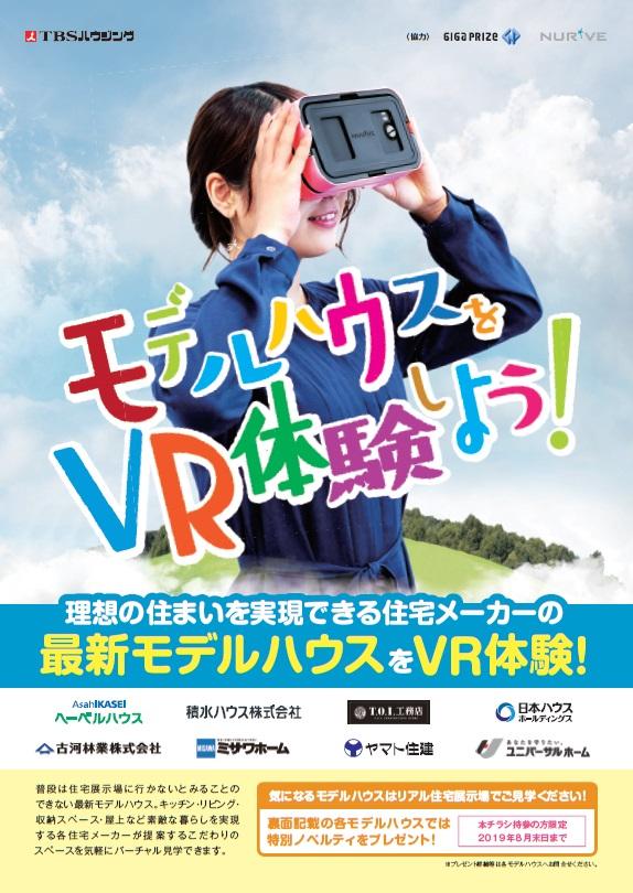 『出張型住宅体験イベント』 モデルハウスをVR体験しよう!【川口展示場】