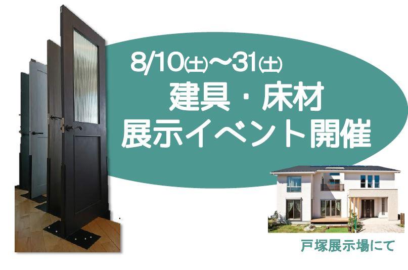 *8月特別企画*建具・床材展示【8/10~31戸塚】