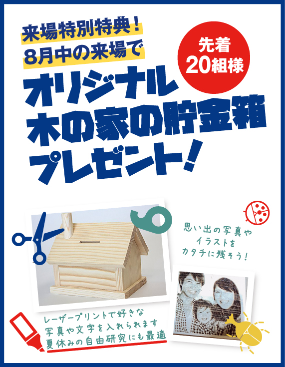 8月特別企画 オリジナル木の家の貯金箱を作ろう!【小山】