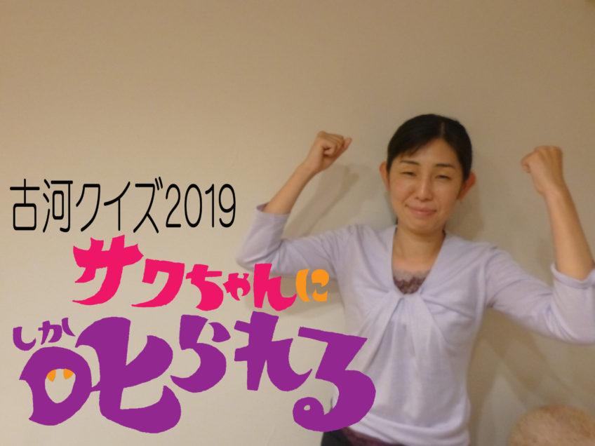 古河クイズ2019 サワちゃんに叱られる!?【江戸川】