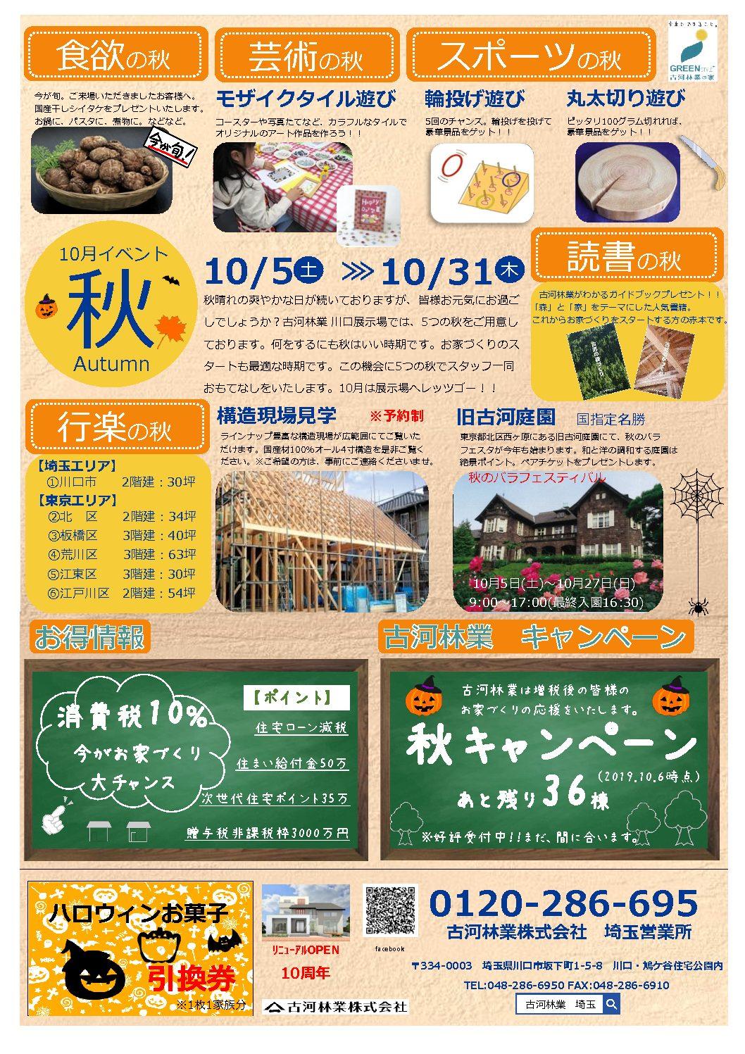 秋を楽しもう!10月のイベント情報!!【川口】