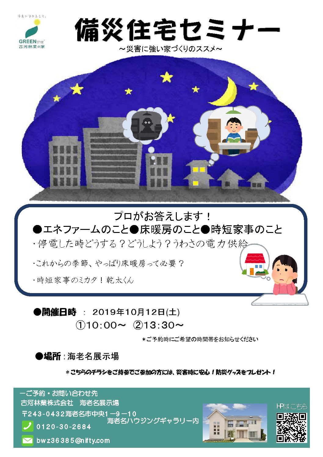 三連休初日は「備災セミナー」開催!【海老名展示場】