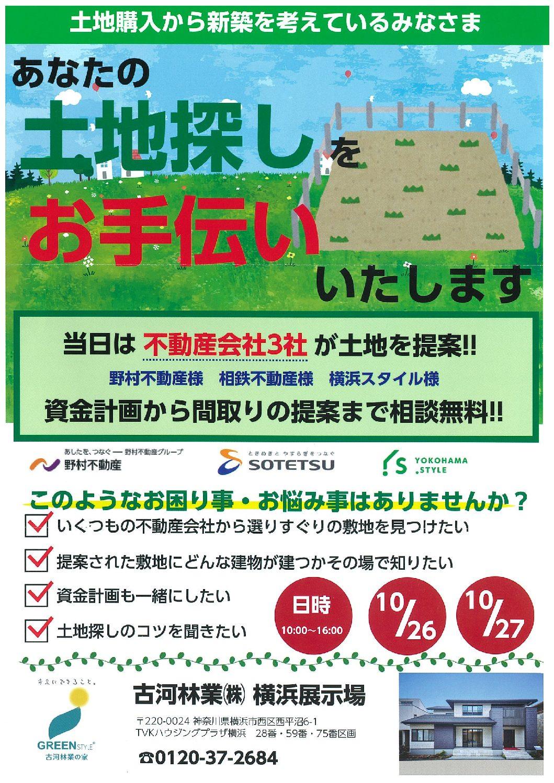 土地探しをお手伝い致します!【10/26・27限定! 横浜第一・第二・第三】