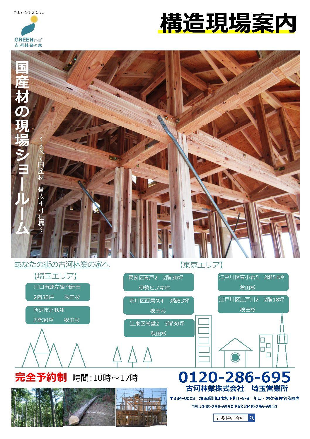 11月の構造現場見学案内【川口】