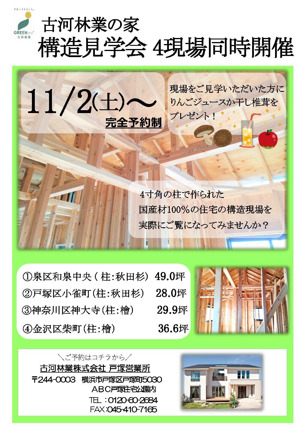 構造現場見学会 開催中【11/2㈯~戸塚】