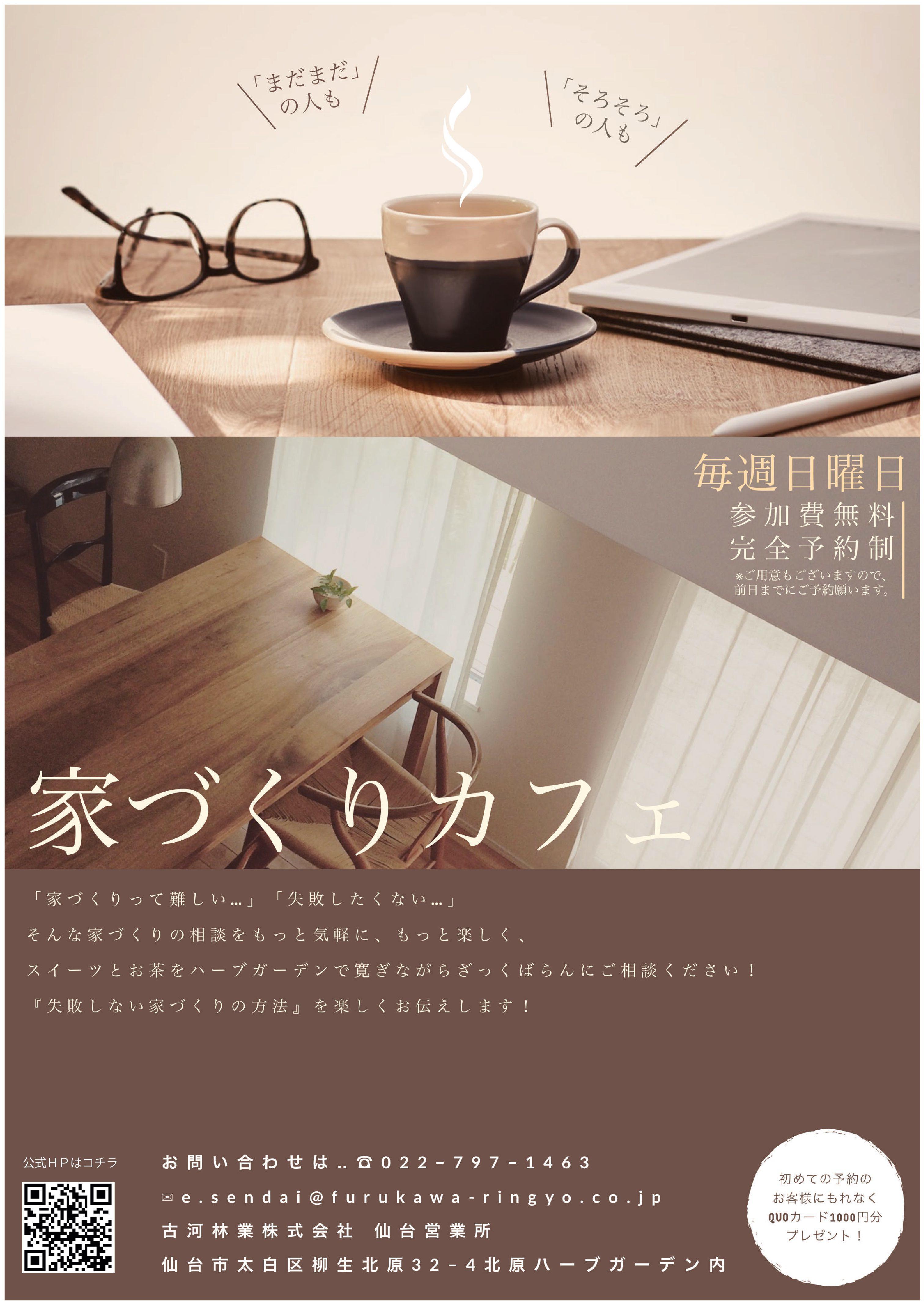 家づくりカフェ【仙台】