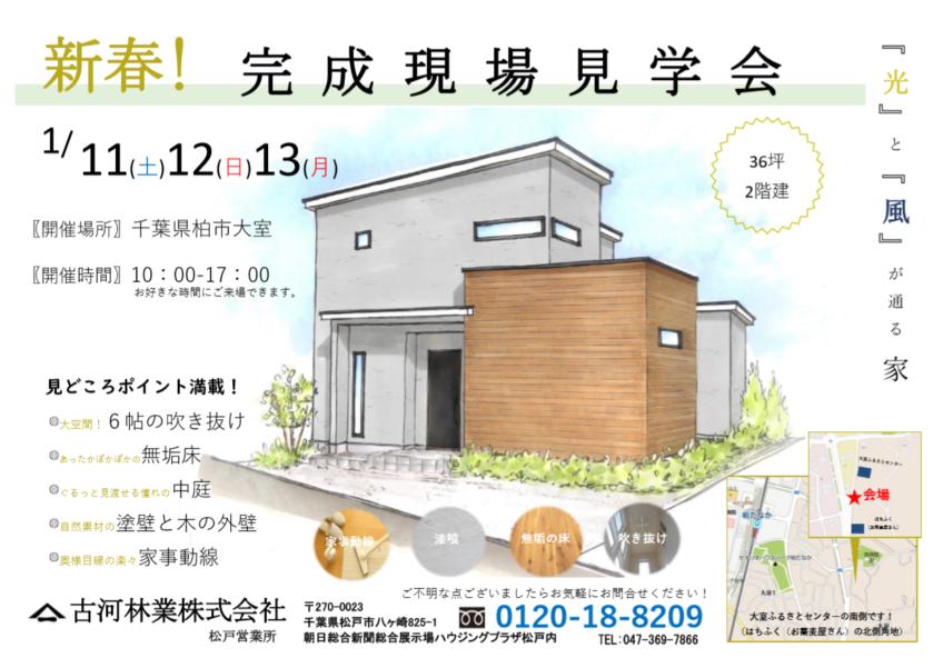 1月の3連休に完成現場見学会を開催します!【松戸】