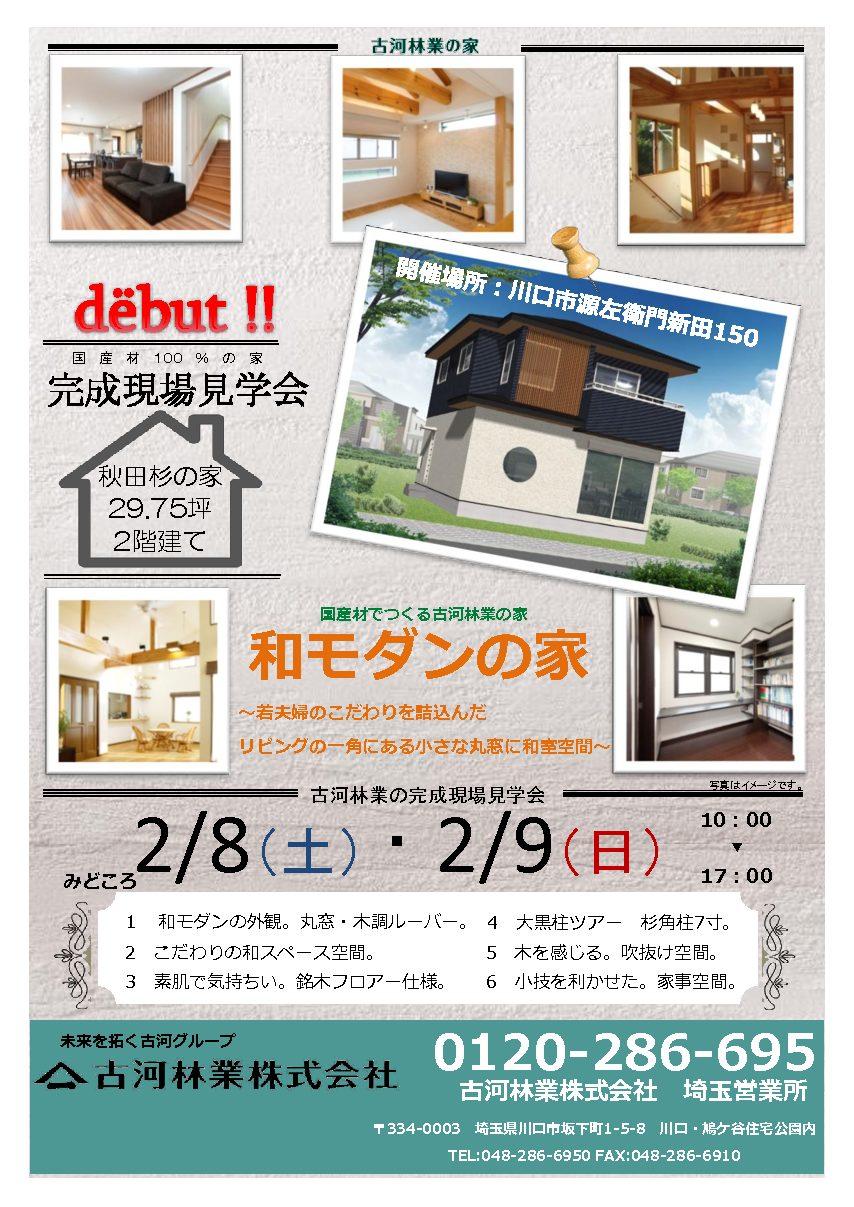 丸窓の和モダンな家の完成現場見学会!【川口】