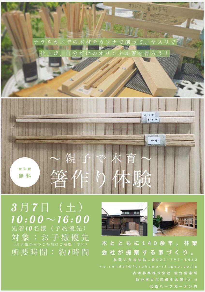 親子で木育 箸作り体験【仙台】