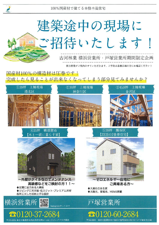 現場見学会!!!【横浜第一・第二・第三】