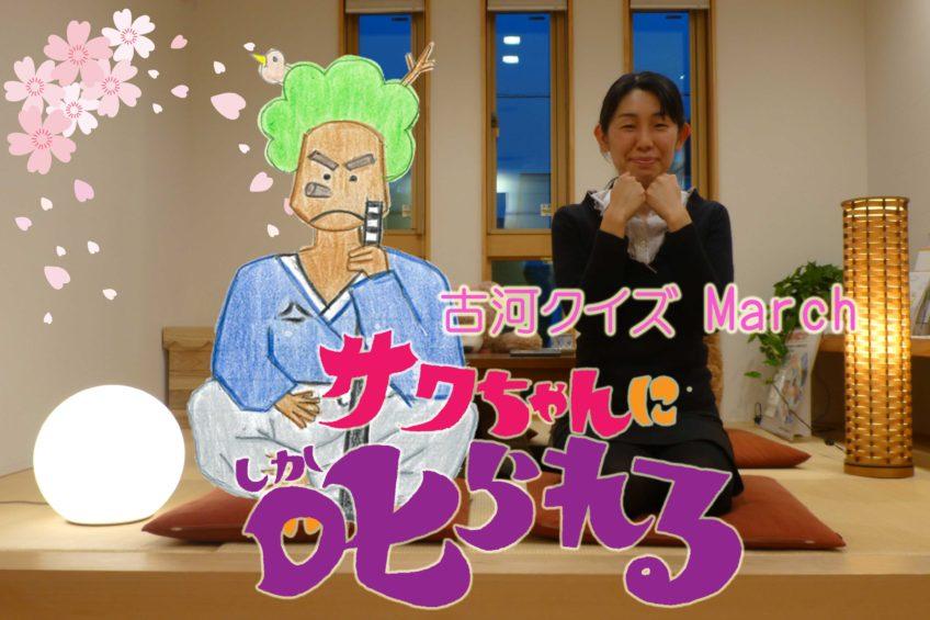 古河クイズ March サワちゃんに叱られる!?