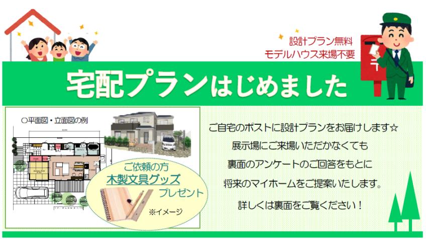 「宅配プラン」はじめました【4/18~戸塚】