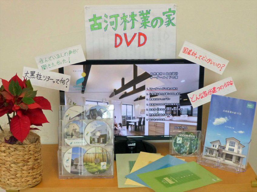 自宅で現場見学 「強靭だから100年住める自由設計の家」DVD再リリース【江戸川】