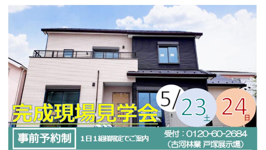 完成現場見学会 ご予約受付中【5/23~24戸塚】