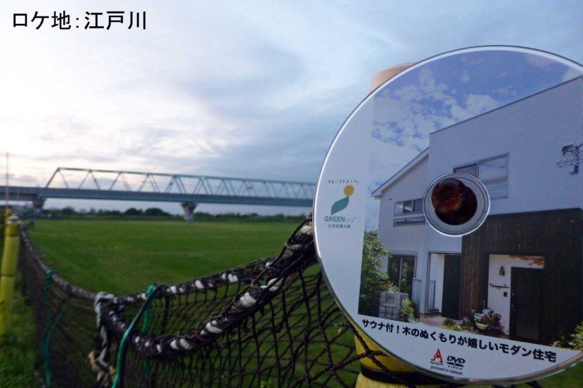 自宅で現場見学「サウナ付!木のぬくもりが嬉しいモダン住宅」DVD再リリース【江戸川】