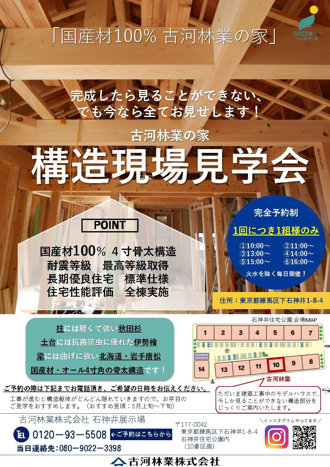 新展示場!構造現場見学会、開催中!!【石神井・立川】