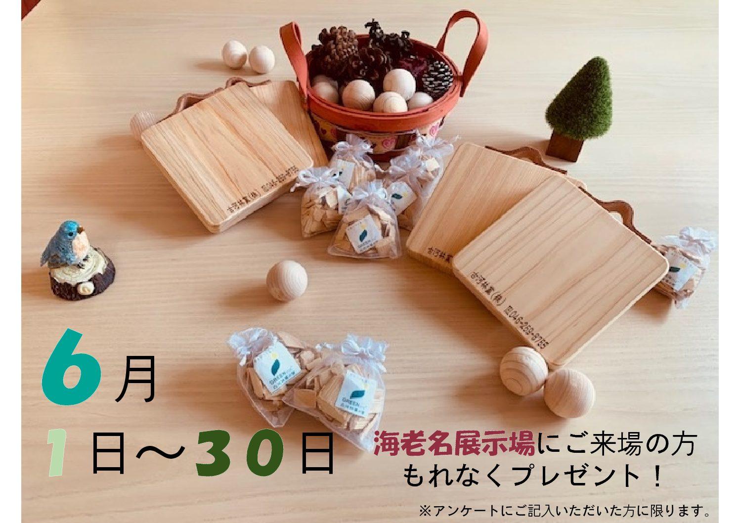木のグッズをプレゼント‼【海老名】