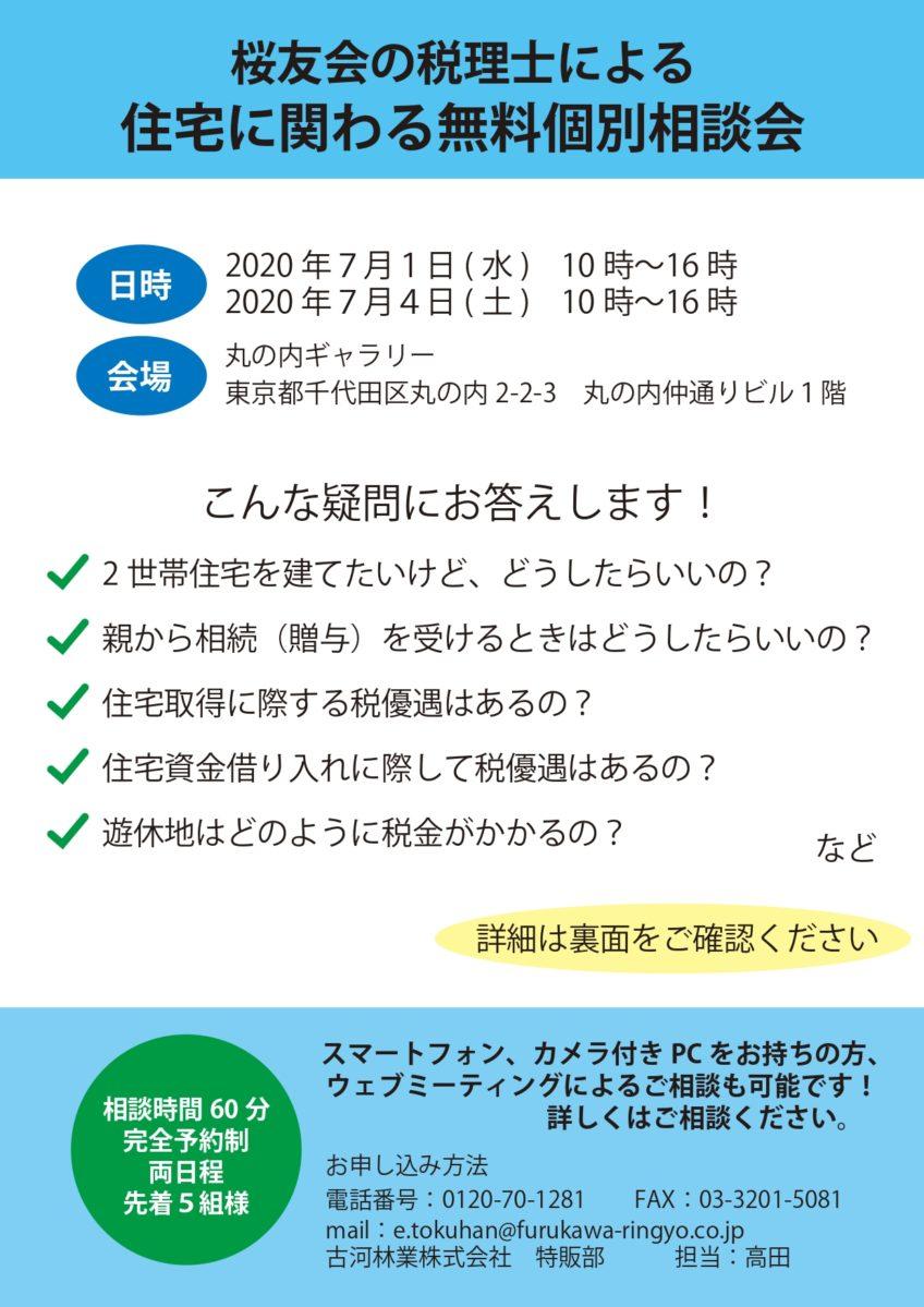 住宅に関わる無料個別相談会【特販部 丸の内ギャラリー】