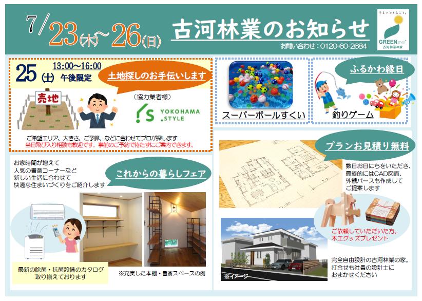 7/23(木)~26(日) 4連休のお知らせ【戸塚】