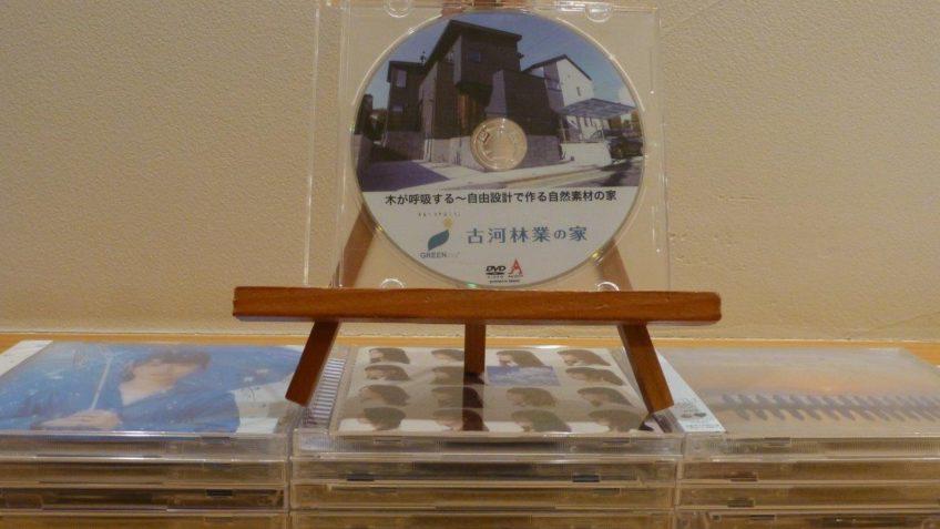 自宅で現場見学「木が呼吸する~自由設計で作る自然素材の家」DVD再リリース【江戸川】