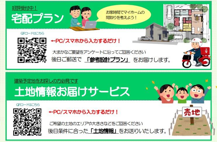 宅配プラン・土地情報お届けサービス実施中 【戸塚】