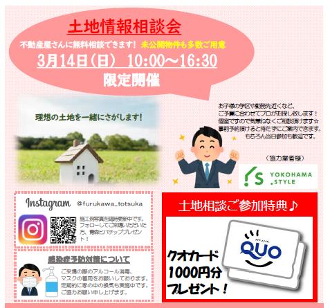 土地情報相談会【戸塚 3/14㈰】