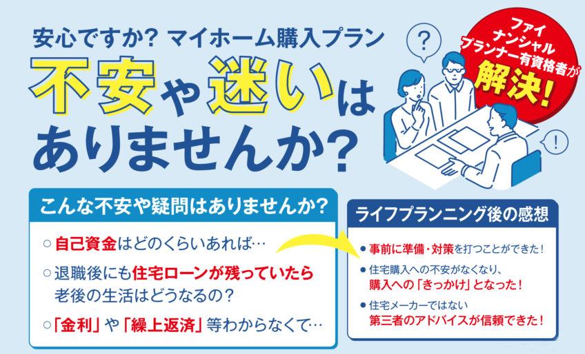 ファイナンシャルプランナーによるライフプラン相談会 【6/5~6/6小山】