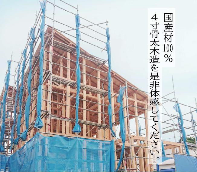 構造現場見学会ご予約受付中【戸塚】