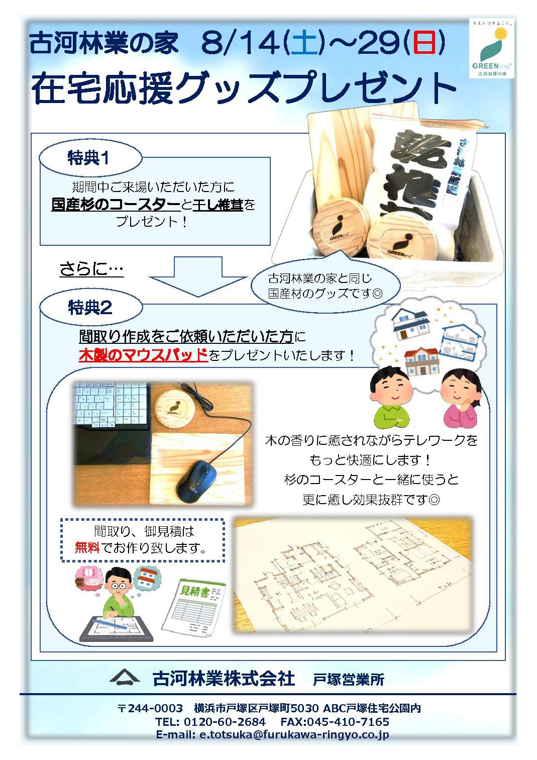 在宅応援グッズプレゼント【戸塚】