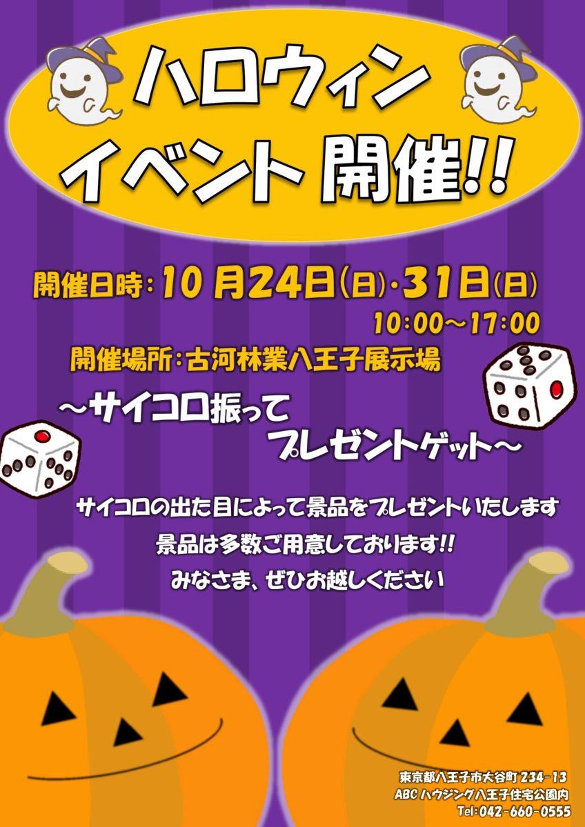 ハロウィンイベント開催【八王子】